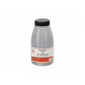 Тонер CE285/278 для принт. HP LJ P1102/P1506/1120/1566 100 г.Mitsubishi Фасовка РФ <Mi - 08