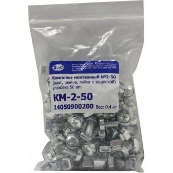 Монтажный комплект ЦМО КМ-2-50 (упак.:50шт) 50м